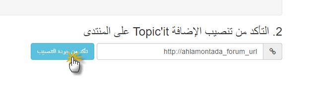 التأكد من تنصيب التطبيق Topic'it على المنتدى