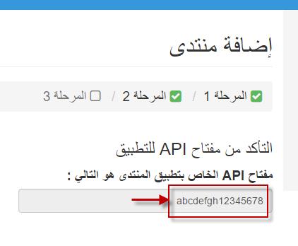 مفتاح API الخاص بتطبيق المنتدى