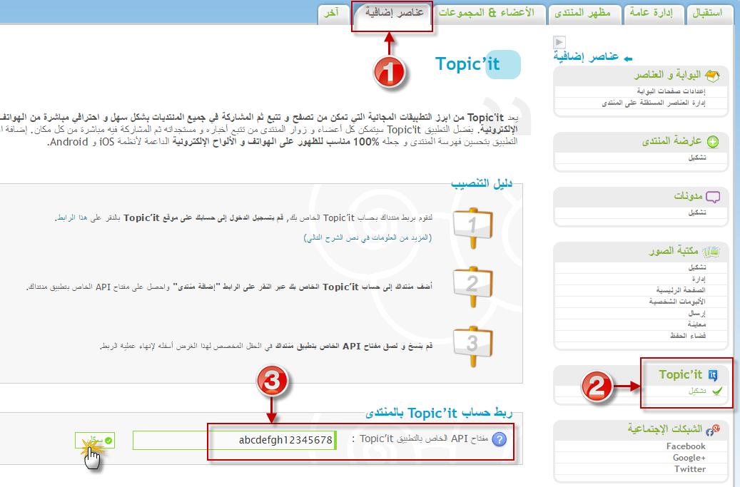 تسجيل مفتاح API الخاص بالمنتدى في لوحة إدارته