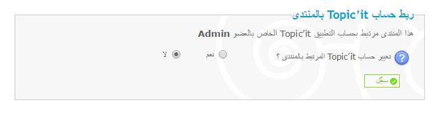 ظهور اسم صاحب التطبيق Topic'it على لوحة ادارة المنتدى