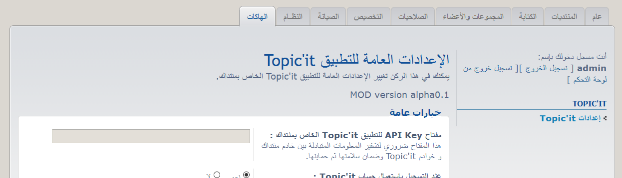 الإعدادات العامة الخاصة بالتطبيق Topic'it