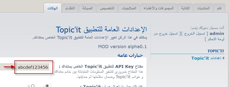 نسخ و لصق المفتاح API Key المحصل عليه على المنتدى