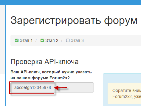 Проверка API-ключа Topic'it