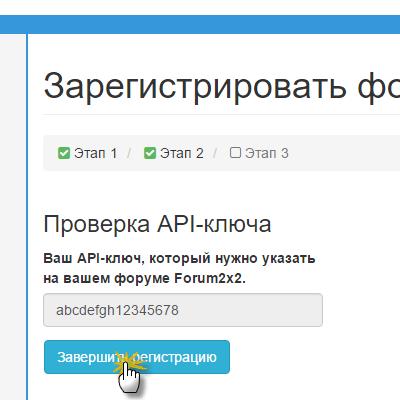Завершить регистрацию форума Forum2x2