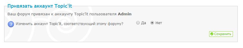 Подтверждение привязки форума к Topic'it