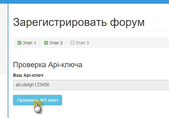 проверка API-ключа